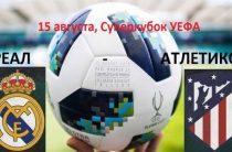 Мадридские «Реал» и «Атлетико» 15 августа в Таллине разыграют Суперкубок УЕФА по футболу