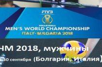 Объявлен окончательный состав мужской сборной России по волейболу на чемпионат мира 2018