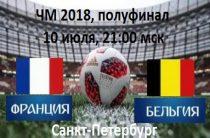 Первый полуфинал ЧМ 2018 по футболу Франция-Бельгия пройдет 10 июля в Санкт-Петербурге