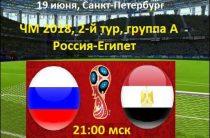 Матч Россия-Египет 19 июня открывает программу 2-го тура чемпионата мира 2018 по футболу