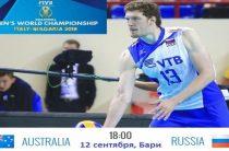 Волейболисты сборной России матчем с Австралией 12 сентября стартуют на чемпионате мира 2018