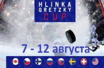 Кубок Глинки/Гретцки 2018 пройдет в Канаде 7-12 августа. Расписание и результаты матчей