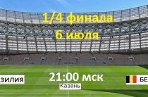 Четвертьфинальный матч ЧМ 2018 по футболу Бразилия-Бельгия пройдет в Казани 6 июля