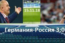 Футболисты сборной России проиграли сборной Германии в товарищеском матче в Лейпциге