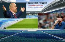 Состав сборной России на товарищеский матч со сборной Германии 15 ноября обновлен тренерским штабом из-за травм игроков