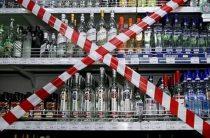 Трехдневный «сухой закон» ограничит продажу алкоголя в Волгограде 31 августа, 1 и 2 сентября