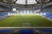 Футболисты сборной России разгромили сборную Казахстана в отборочном матче Евро 2020
