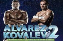 Бой-реванш Сергея Ковалева и Элейдера Альвареса пройдет в 2 февраля в американском Фриско