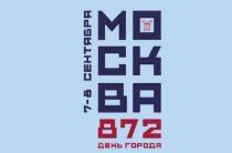День города Москва в 2019 году отметит 7 и 8 сентября. Полная программа праздничных мероприятий