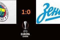 «Зенит» проиграл «Фенербахче» в первом матче 1/16 финала Лиги Европы 2018/2019