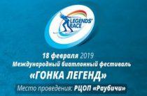 Расписание «Гонки легенд 2019» в Раубичах (Беларусь), состав участников