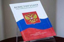 День голосования по внесению поправок в Конституцию РФ 22 апреля будет оплачиваемым выходным