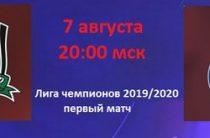 «Краснодар» и «Порту» 7 августа сыграют в первом матче 3-го квалификационного раунда Лиги чемпионов 2019/2020