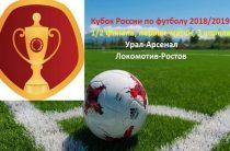 Первые полуфинальные матчи Кубка России по футболу 2018/2019 пройдут 3 апреля