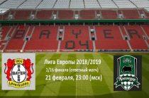 «Краснодар» в Леверкузене сыграет с «Байером» в ответном матче 1/16 финала Лиги Европы 2018/2019