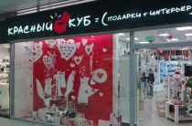 Сеть магазинов подарков «Красный куб» прекращает свою работу
