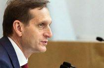 Председатель Госдумы Сергей Нарышкин может выступить на февральской сессии Парламентской ассамблеи ОБСЕ