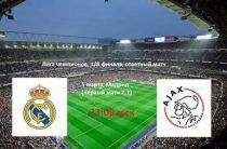 «Реал» и «Аякс» 5 марта сыграют в ответном матче 1/8 финала футбольной Лиги чемпионов 2018/2019