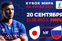 Матчем Россия-Япония в Токио 20 сентября стартует Кубок мира 2019 по регби