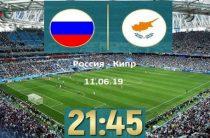 Матч Россия-Кипр 11 июня в прямой трансляции покажет Первый канал