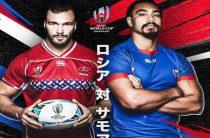 Матч Россия-Самоа Кубка мира 2019 по регби пройдет 24 сентября в Кумагая