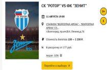 Началась продажа билетов на матч 1-го тура РФПЛ 2020/2021 «Ротор»-«Зенит»