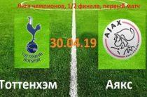 «Тоттенхэм» и «Аякс» 30 апреля сыграют в первом полуфинальном матче Лиги чемпионов 2018/2019