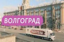 Реалити-шоу «Я стесняюсь своего тела» 29 августа проведет открытый кастинг в Волгограде