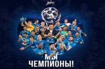 Питерский «Зенит» досрочно выиграл чемпионат России по футболу сезона 2019/2020