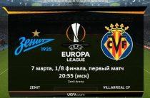 «Зенит» проиграл «Вильярреалу» в первом матче 1/8 финала футбольной Лиги Европы 2018/2019